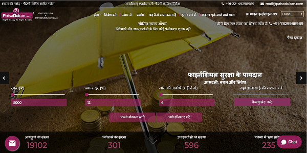 PaisaDukan Launches Hindi Version of its Lending Platform